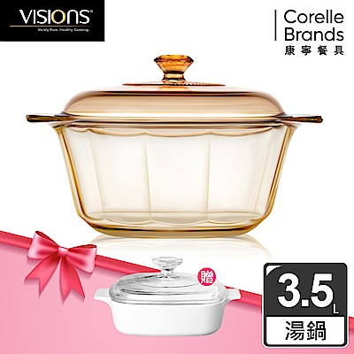 (限定買鍋送鍋)美國康寧 Visions 3.5L晶鑽透明鍋