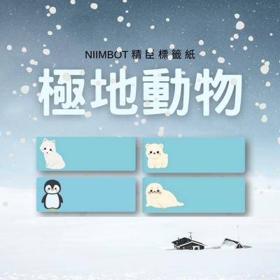 精臣D11熱敏標籤紙-極地動物