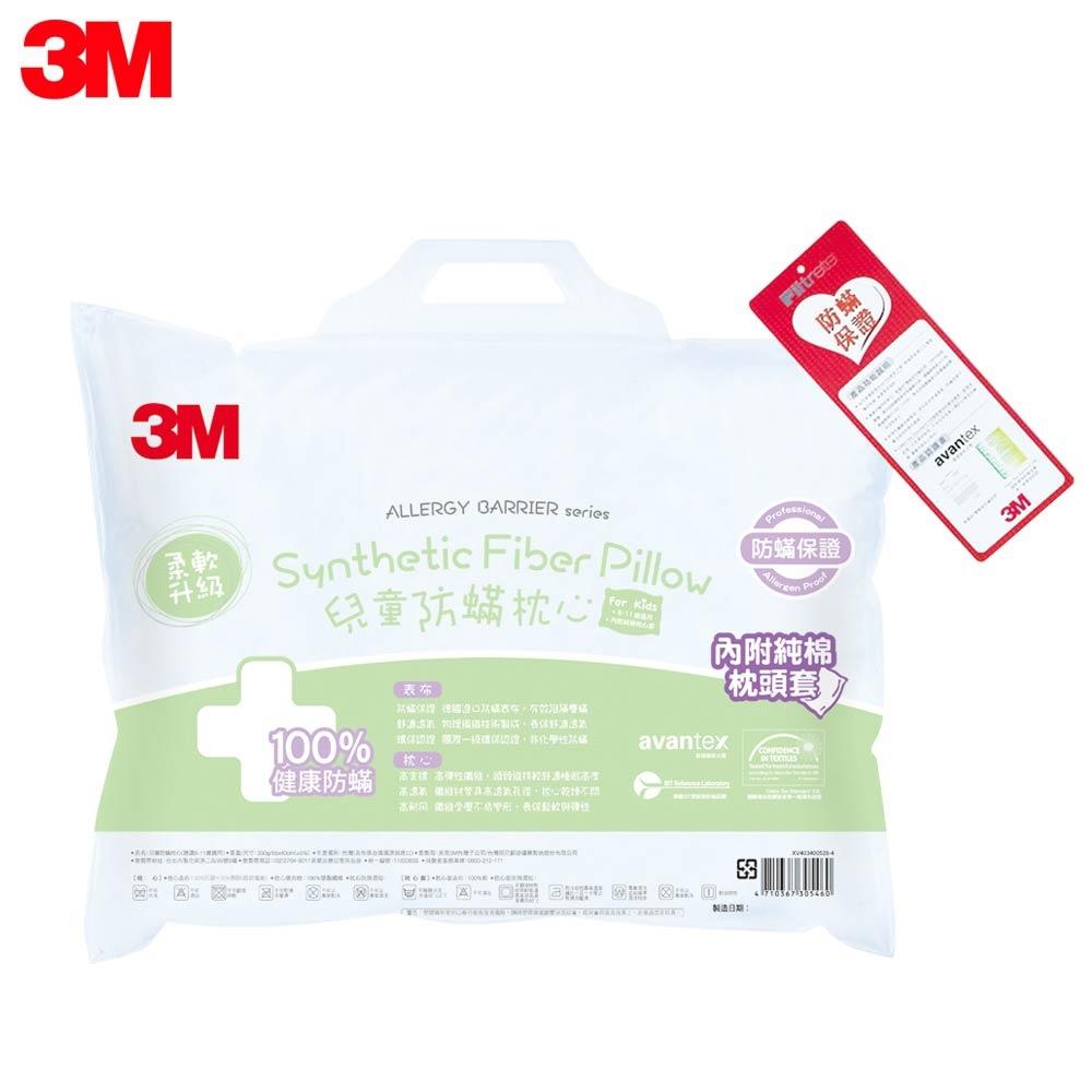 3M 小童防蹣枕心(6-11歲-附純棉枕套)