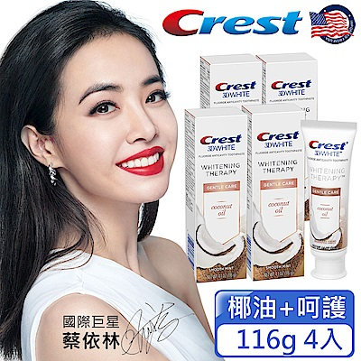 美國Crest-3DWhite自然亮白牙膏116g (椰油+呵護)4入