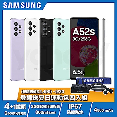 SAMSUNG Galaxy A52s 5G ( 8G/256G)6.5 吋八核心 手機