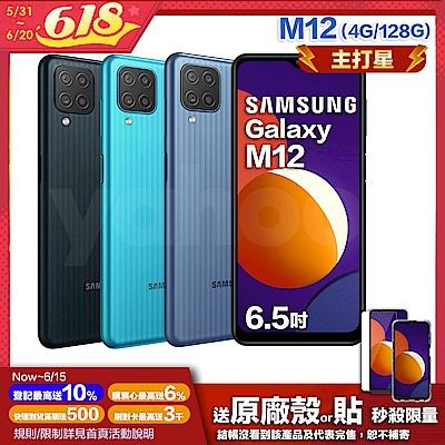 [限量組合] Samsung M12 (4G/128G) 6.5吋 4+1鏡頭智慧手機