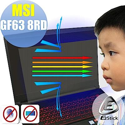 EZstick MSI GF63 8RD 專用 防藍光螢幕貼