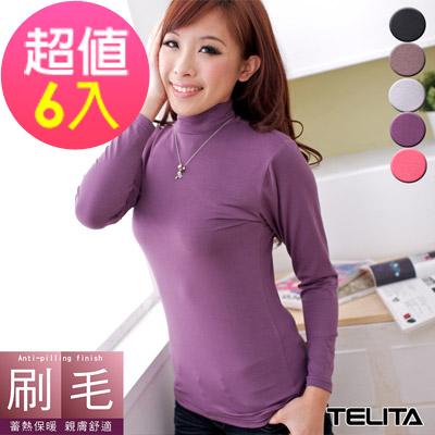 靚女刷毛蓄熱保暖長袖立領休閒T恤(超值6件組)TELITA