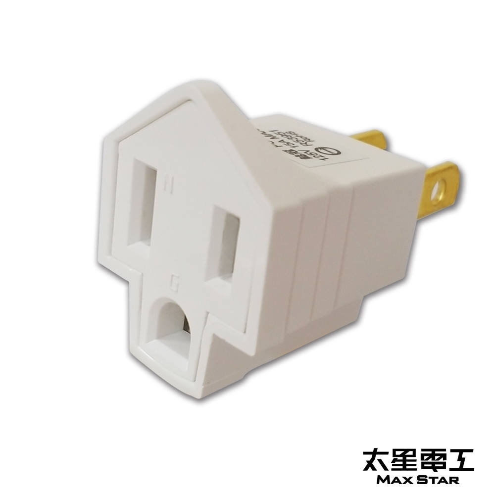 【太星電工】3P轉2P變換插頭(2入)AE3202