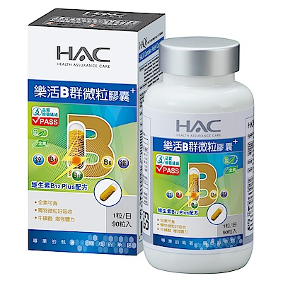 【永信HAC】 樂活B群微粒膠囊(90粒)