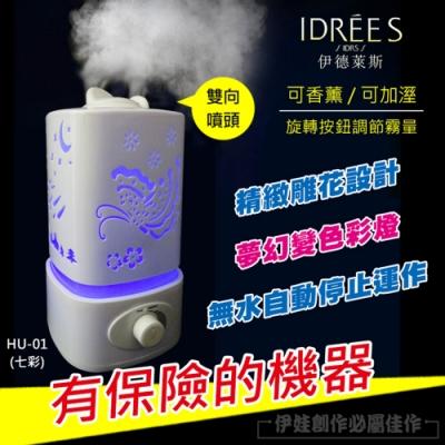 【伊德萊斯】大容量水氧機 HU-01C 台灣品牌保固 香薰機 加濕器【贈12瓶精油】水氧機 空氣淨化香氛擴香機