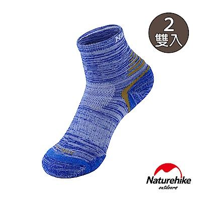 Naturehike 四季徒步 戶外機能中筒襪2入組 男款 復古藍
