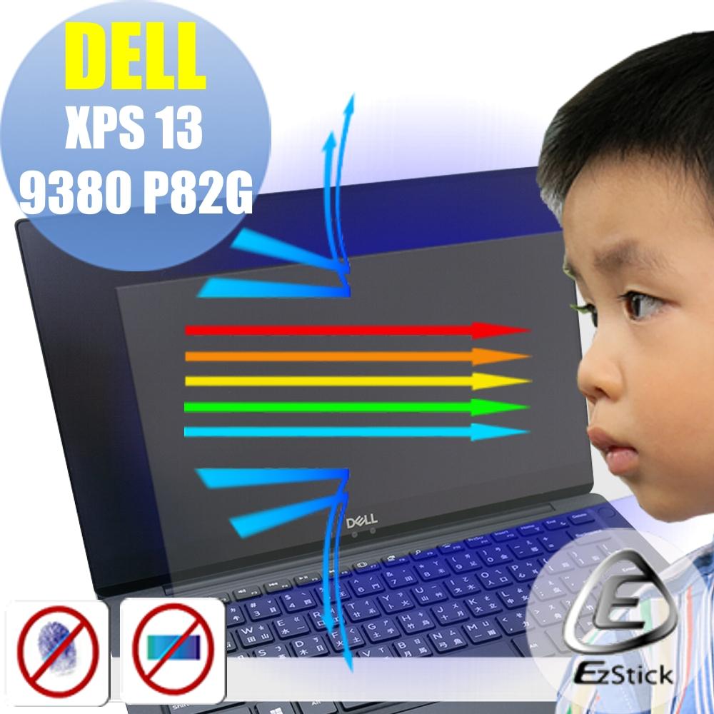 EZstick DELL XPS 13 9380 P82G 防藍光螢幕貼