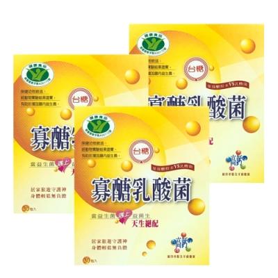 台糖 寡醣乳酸菌x3盒組(健康食品認證)