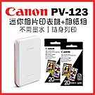 Canon PV-123 迷你相片印表機+2x3相片紙(2包)