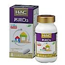 《HAC》鈣綜合錠(60錠)國民經濟版