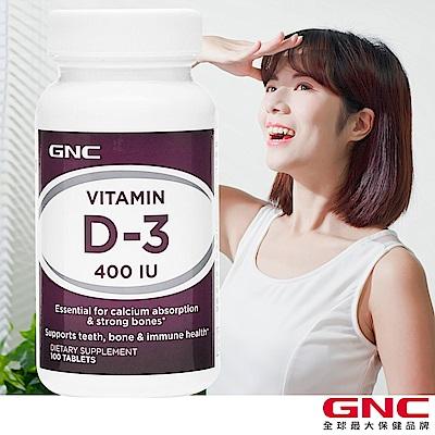 (贈雙好禮)GNC健安喜 防護力↑↑ 維他命D食品錠 100錠(維生素D3)