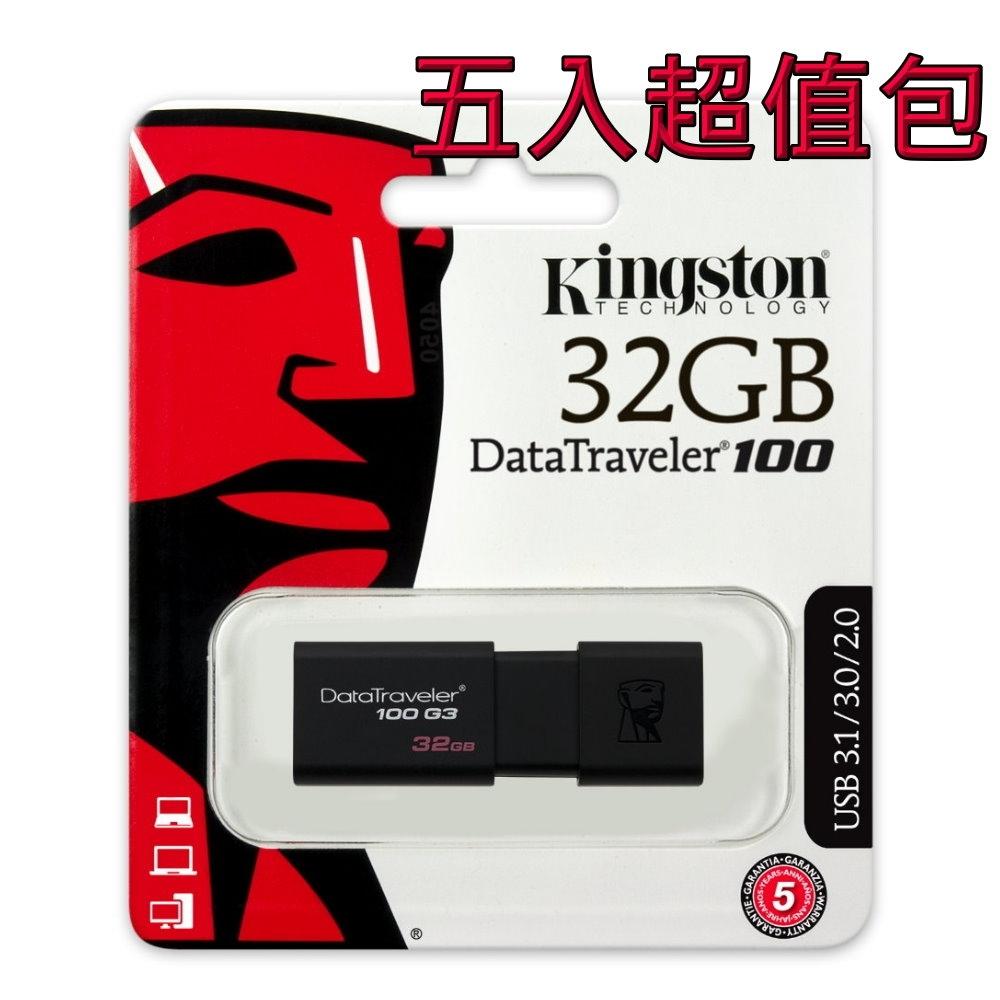 金士頓 Kingston DataTraveler 100 G3 32GB  五入組 USB3.0 隨身碟 DT100G3/32G*5