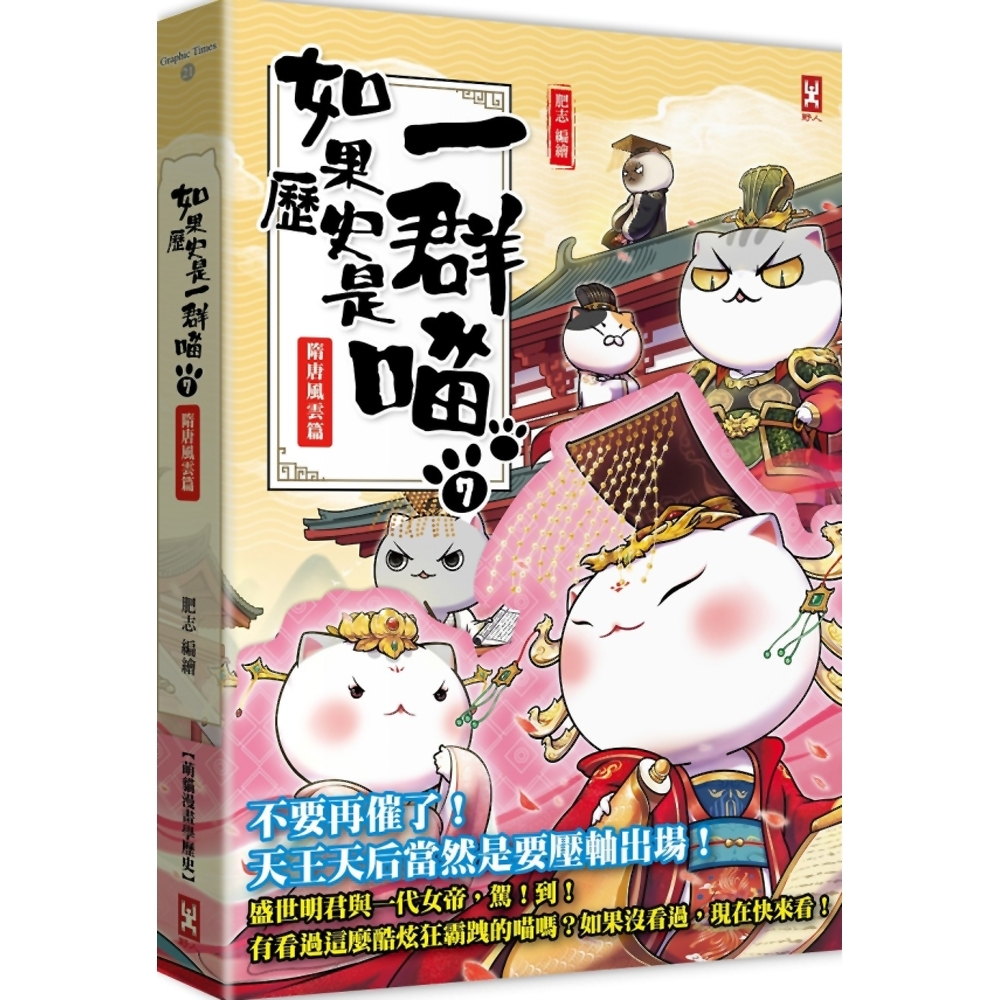 如果歷史是一群喵(7):隋唐風雲篇【萌貓漫畫學歷史】