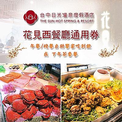 台中日光溫泉會館 花見西餐廳通用券(2張)