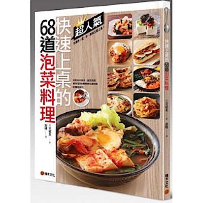 快速上桌的68道泡菜料理