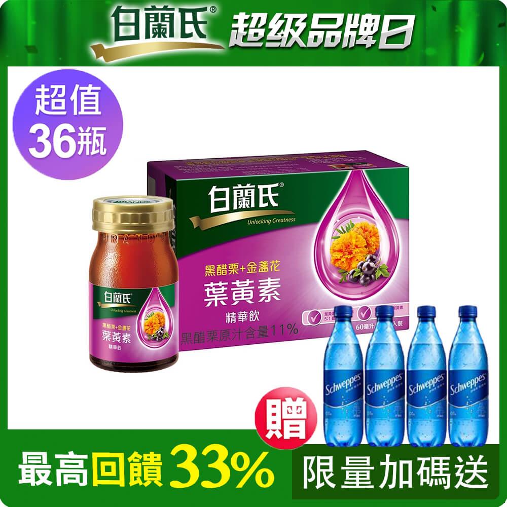 白蘭氏 黑醋栗+金盞花葉黃素精華飲 36瓶組(60ml x 6入 x 6組)