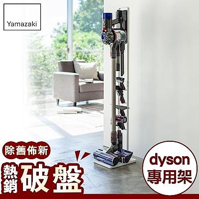 日本【YAMAZAKI】Plate多功能吸塵器收納架(白)★適用dyson★百年品牌
