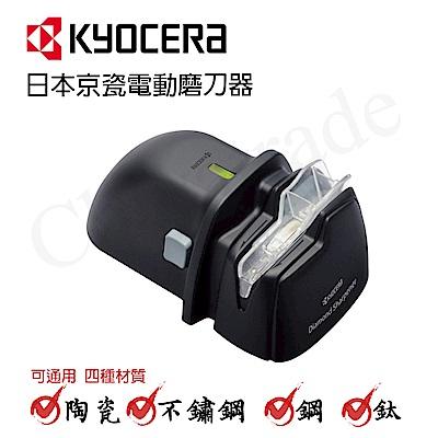 KYOCERA 日本京瓷電動磨刀器 (通用瓷刀/不鏽鋼刀/鋼刀/鈦刀)