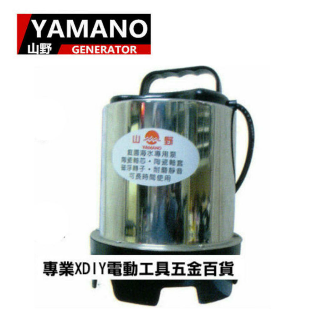 正山野 SP-2400白鐵 磁力式無軸封 沉水馬達