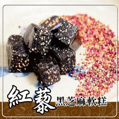 車庫食品‧紅藜黑芝麻軟糕(160g/包,共兩包)