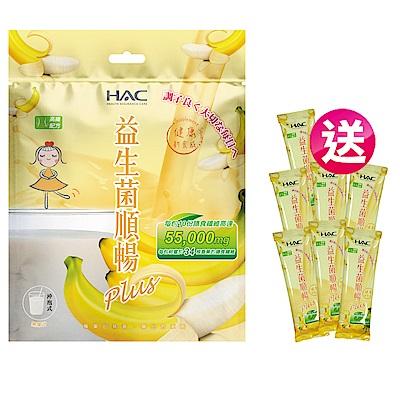 HAC 美妍益生高纖奶昔增量組(150公克/袋+15克X7包)