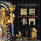 (台北展覽)圖坦卡門-法老王的黃金寶藏特展