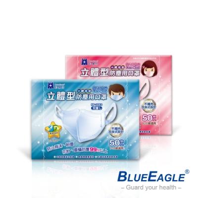 藍鷹牌 台灣製 3D兒童一體成型防塵口罩(6~10歲)-50入x3盒