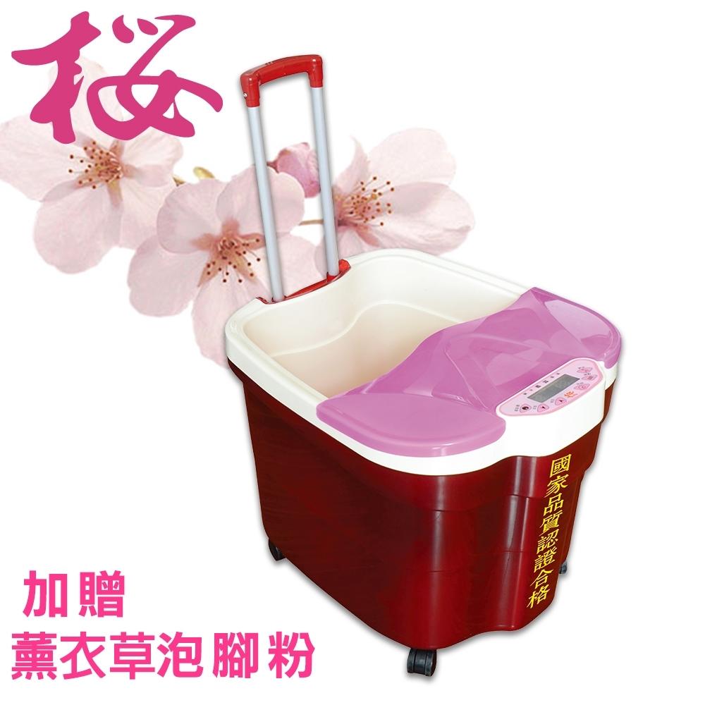 櫻的國際SPA足浴機/泡腳機 (加贈頂級薰衣草泡腳粉)