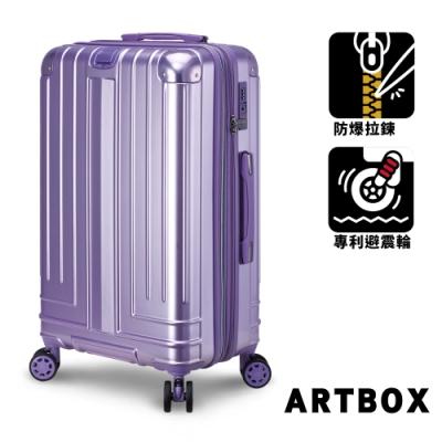 【ARTBOX】輝映光年 25吋編織紋避震輪防爆拉鍊行李箱(女神紫)