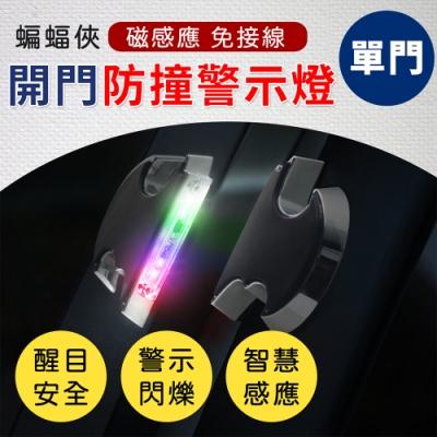 【OMyCar】(單門)蝙蝠俠LED開門防撞警示燈 免接線 車門燈 防撞燈 爆閃燈 裝飾燈 追尾燈 迎賓燈