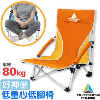 Outdoor Camp 雙色-好神坐鋼管低重心低腳椅(承重80kg)_秋野桔