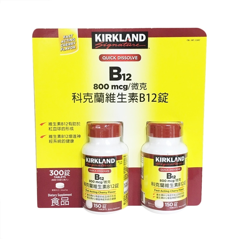 KirklandSignature科克蘭維生素B12錠(150錠 x 2瓶)