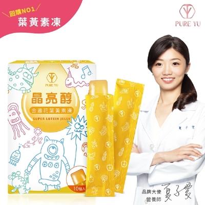 【PURE YU純淨之羽】晶亮醇金盞花葉黃素凍(每包15公克/一盒10包)