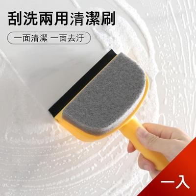 荷生活 刮洗兩用刮水刀清潔刷 浴室廚房玻璃鏡子清潔神器-一入