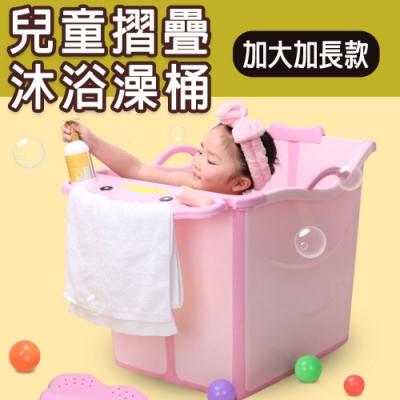 【Fameli】加長加大款 兒童沐浴 折疊泡澡桶(兒童沐浴泡澡戲水首選)