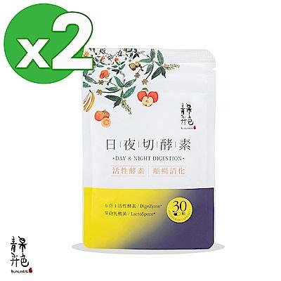 青果卉色 日夜切酵素X2(30顆/袋)