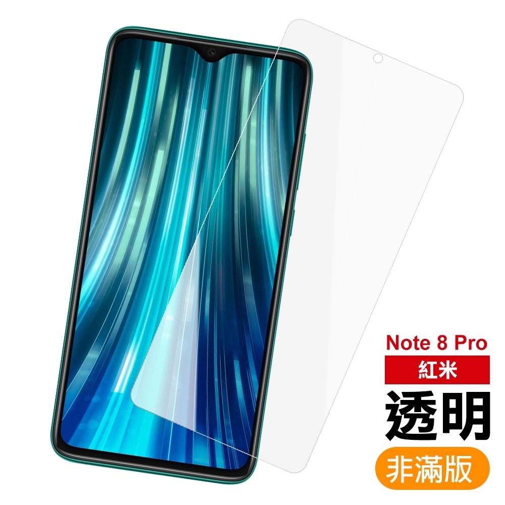 紅米 Note 8 Pro 高清 非滿版 透明 鋼化膜 保護貼