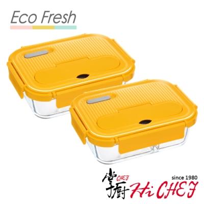 掌廚 HiCHEF EcoFresh 玻璃分隔 保鮮盒 1050ml 2入 黃色