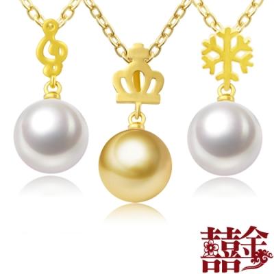 囍金 海洋貝珍珠 999千足黃金項鍊(8選1)