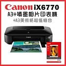 (機+紙)Canon PIXMA iX6770 A3+噴墨相片印表機+A3美術紙超值組
