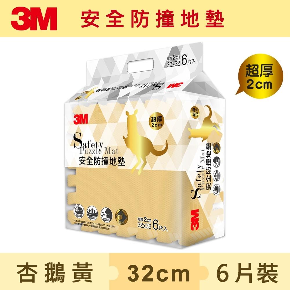 3M 兒童安全防撞地墊-杏鵝黃 (32cm x 6片)