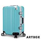 【ARTBOX】鋼鐵之翼-20吋PC拉絲紋鋁框行李箱 (蒂芬妮藍)