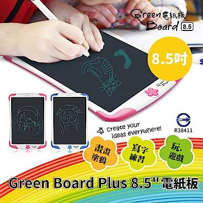 Green Board Plus  8 . 5 吋 彩色電紙板 電子紙手寫板