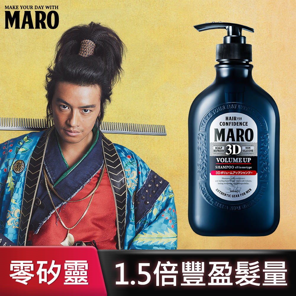 MARO起立 3D豐盈洗髮精