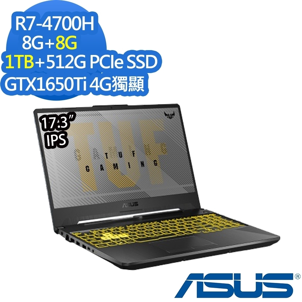 ASUS FA706II 17.3吋電競筆電 (R7-4800H/GTX1650Ti 4G獨顯/8G+8G/1TB+512G PCIe/TUF Gaming F17/Win10/120Hz/特仕版)
