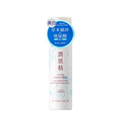 【官方直營】KOSE 高絲 植淬白潤肌精 玻尿酸超淨白乳液I(清爽) 145ml