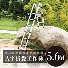 全鋁合金 伸縮萬用A字折疊工作梯5.6m/可調式 便攜收納人字梯 加固安全桿