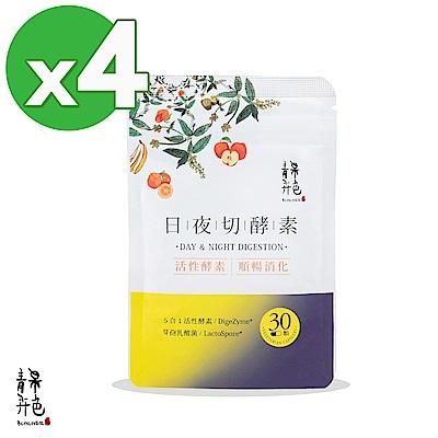 青果卉色 日夜切酵素X4(30顆/袋)